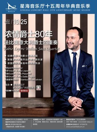 Cantante e Maestro di Canto Fabio-Lepore: Xinghai-Concert-Hall-Cina